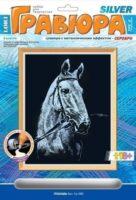 Гравюра для детей Лошадь